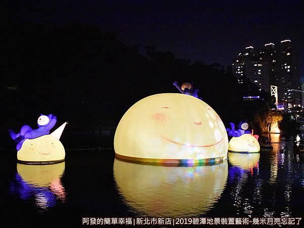 2019碧潭地景裝置藝術19-月亮忘記了-夜景II.JPG
