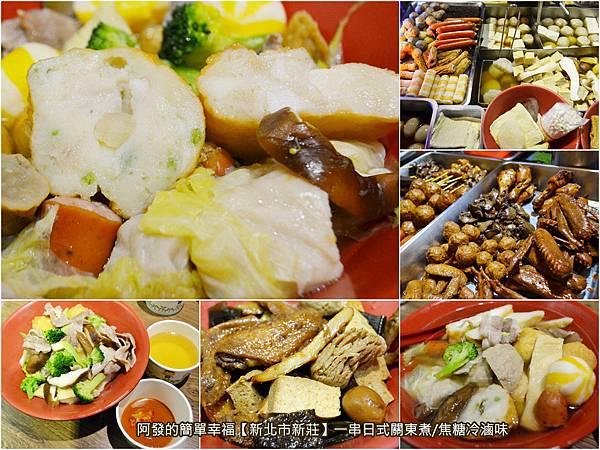 小吃類02-一串日式關東煮all.jpg