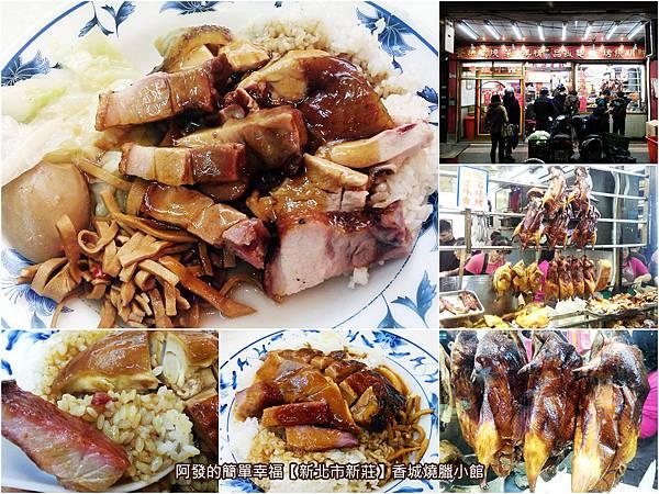 飯食類02-香城燒臘小館.jpg