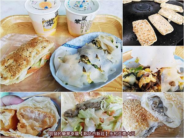 早餐04-永和豆漿大王.jpg