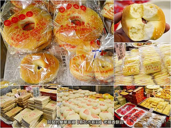 麵包&西點&糕點02-老順香餅店all.jpg
