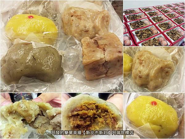 麵包&西點&糕點03-阿瑞官粿店.jpg