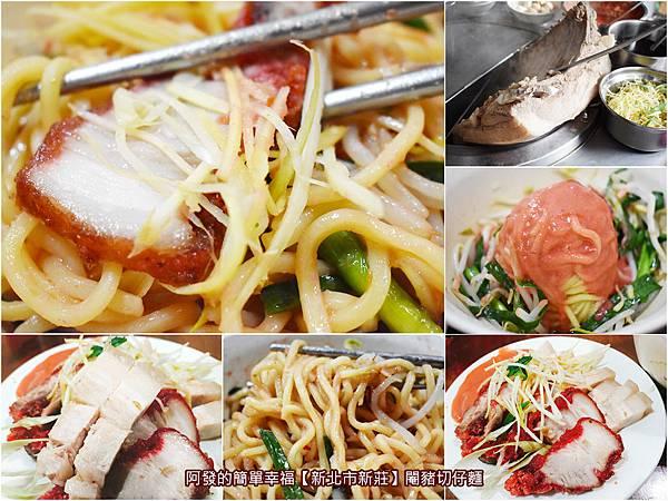 麵食類01-閹豬切仔麵all.jpg