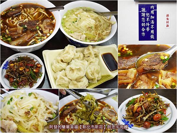 麵食類05-阿忠牛肉麵all.jpg