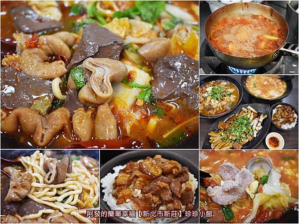 麵食類02-珍珍小館all.jpg
