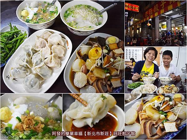 麵食類03-旺旺餃子館-all.jpg