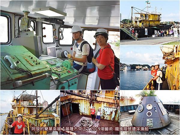 龍進陸號遠洋漁船-all