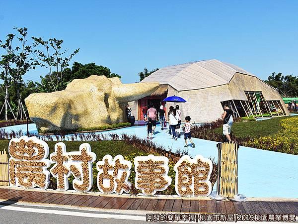 13-農村故事館01-館外觀.JPG