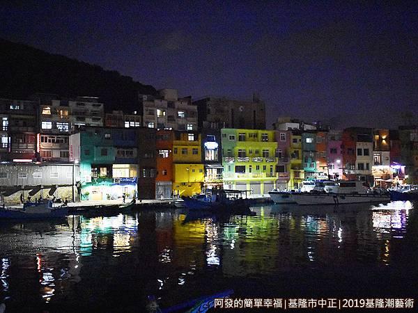2019潮藝術22-正濱漁港彩色屋晚間景色.JPG