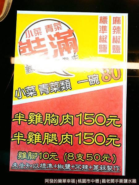 雞老闆手撕鹽水雞03-小菜青菜一碗80元.jpg