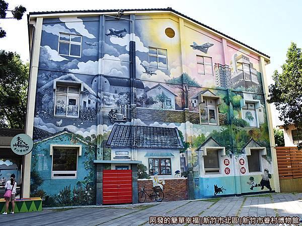新竹市眷村博物館05-整棟建築外牆的彩繪牆.JPG