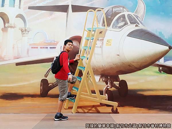 新竹市眷村博物館09-上飛機出任務囉.jpg