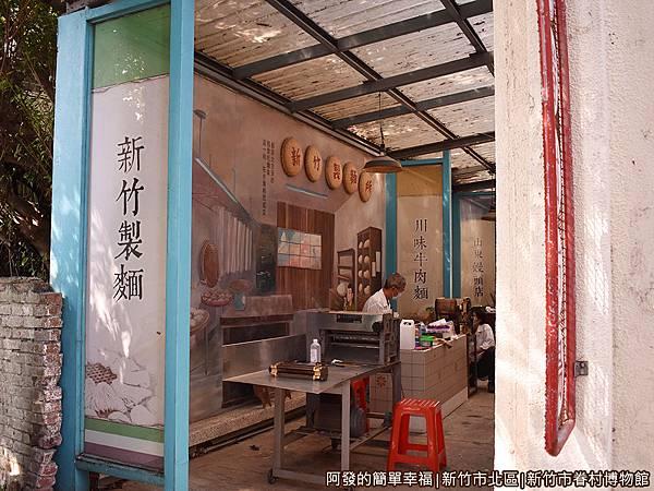 新竹市眷村博物館11-新竹製麵.JPG