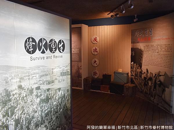新竹市眷村博物館16-A區入口.JPG
