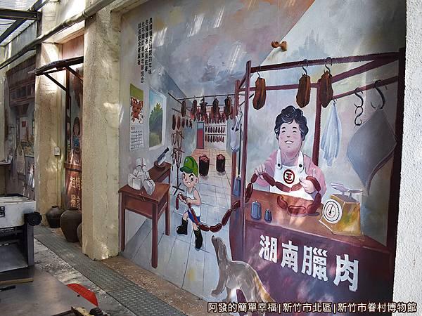 新竹市眷村博物館13-湖南臘肉攤.JPG