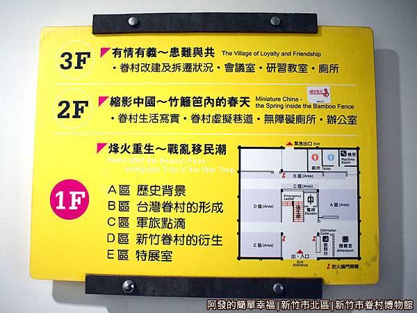 新竹市眷村博物館14-樓層說明.JPG
