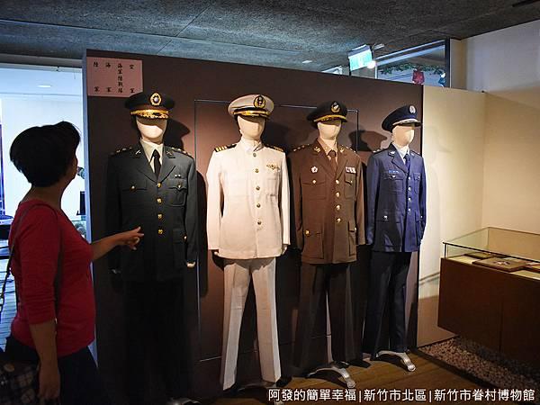 新竹市眷村博物館18-A區-各軍種制服.JPG
