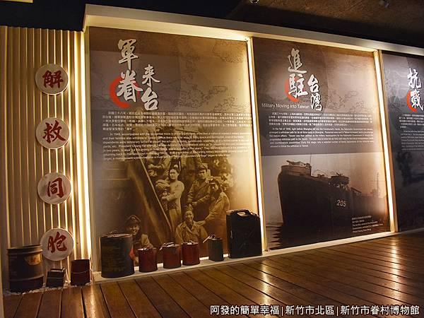 新竹市眷村博物館17-A區-歷史背景說明.JPG