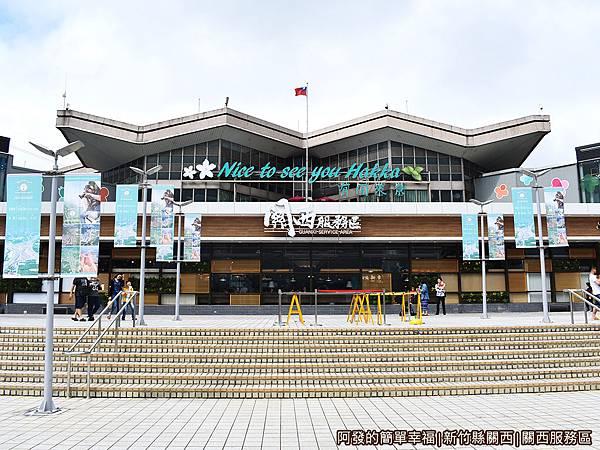 關西服務區01-建築外觀.JPG