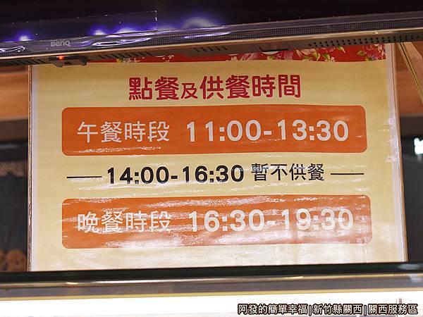 關西服務區14-供餐時段.JPG