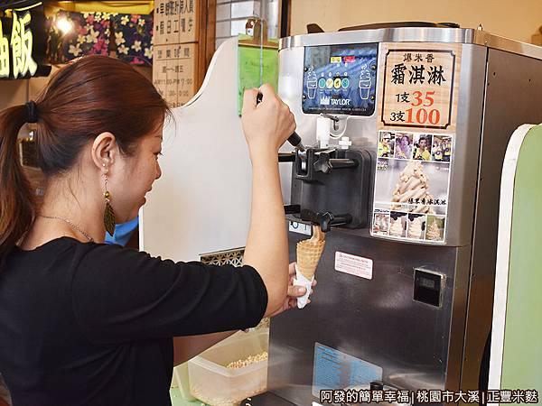 正豐米麩05-霜淇淋製作.JPG