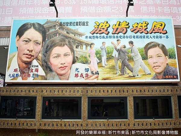 影像博物館02-古早的電影廣告大看板.JPG