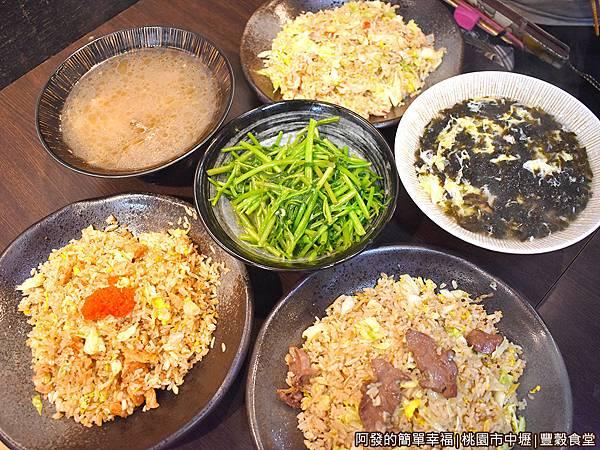 豐穀食堂08-香氣十足的炒飯上桌.JPG