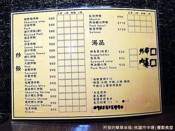 豐穀食堂04-點餐單.JPG
