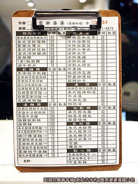 雲南婆婆04-點菜單.JPG