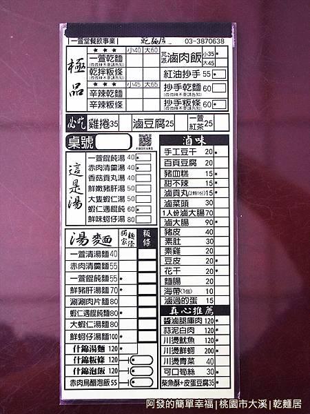 乾麵居04-點餐單.JPG