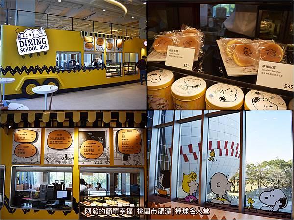 台灣棒球名人堂45-3樓-花生漫畫小鎮-校車餐廳組圖.jpg