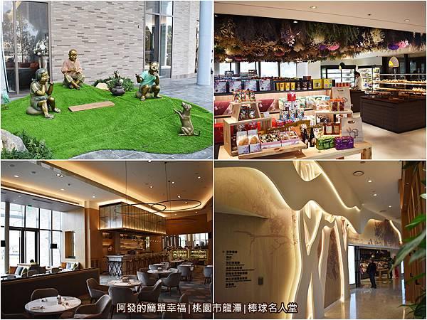 台灣棒球名人堂07-名人堂花園大飯店1樓大廳與餐廳組圖.jpg