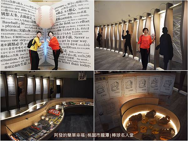 台灣棒球名人堂16-7樓-棒球經典區組圖II.jpg