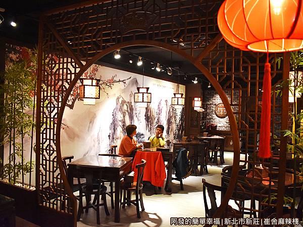 崔舍麻辣棧12-很有中式傳統典雅的用餐氣氛.JPG