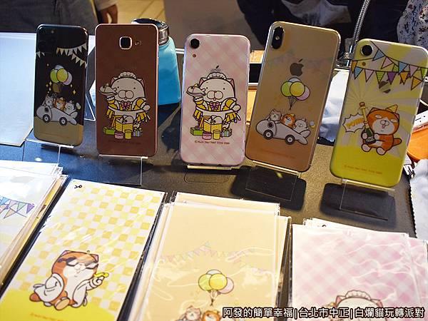 白爛貓玩轉派對36-商品區-手機殼貼展示.JPG