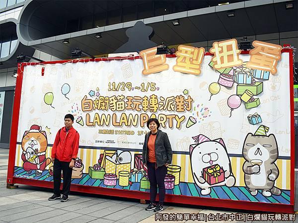 白爛貓玩轉派對02-巨型扭蛋機背板.JPG