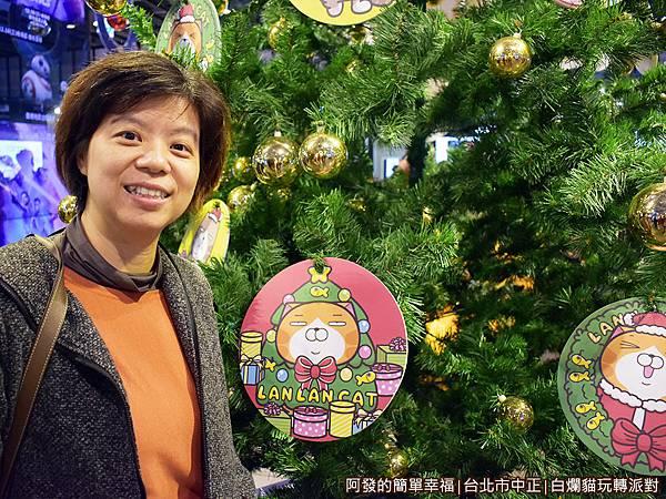 白爛貓玩轉派對12-聖誕樹前留影.JPG