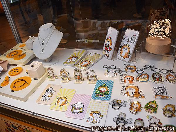 白爛貓玩轉派對28-商品區-小飾品展示櫃.JPG