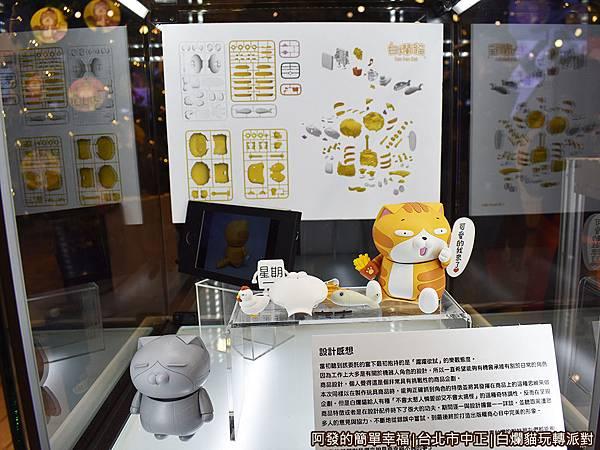 白爛貓玩轉派對30-商品區-小飾品展示櫃3.JPG