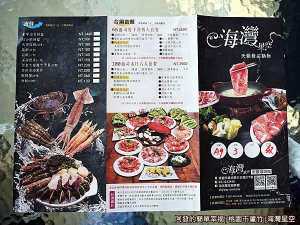 海灣星空13-新增菜單-天韻精品鍋物-背.JPG