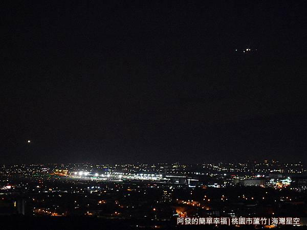 海灣星空30-點點燈光飛越天際線.JPG