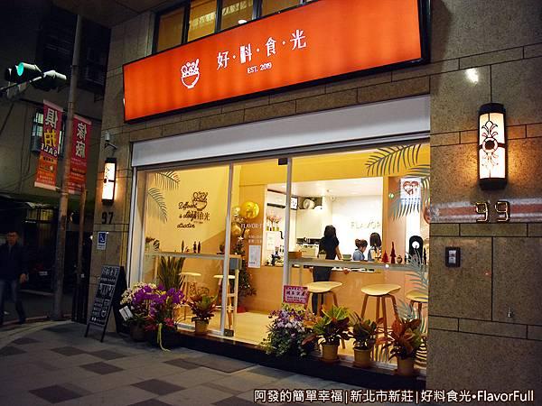 好料食光01-店外觀.JPG