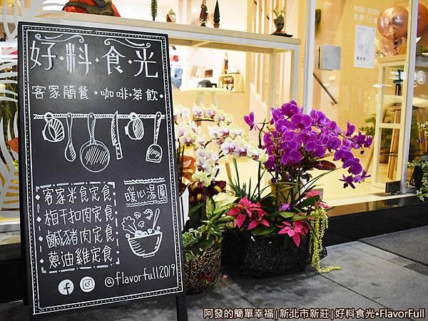 好料食光02-門口小黑板.JPG