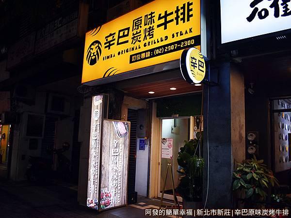 辛巴原味炭烤牛排02-店外觀.JPG