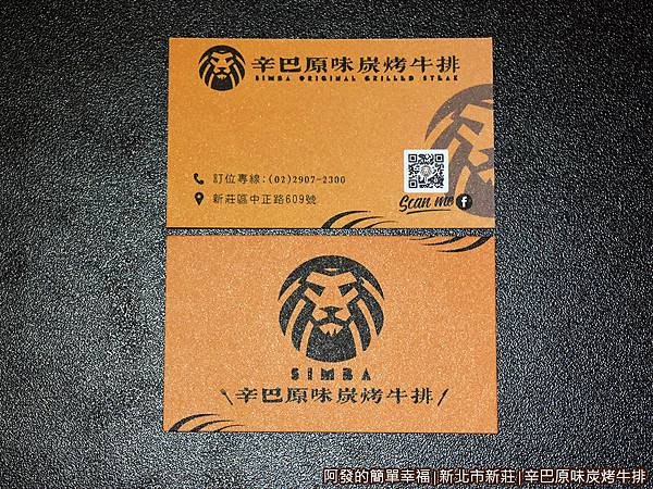 辛巴原味炭烤牛排39-名片.JPG