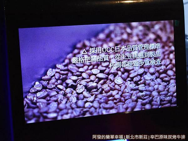 辛巴原味炭烤牛排09-ucc咖啡.JPG