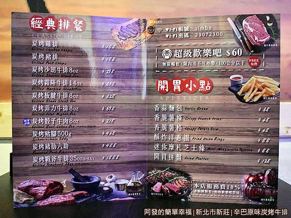 辛巴原味炭烤牛排07-菜單.JPG