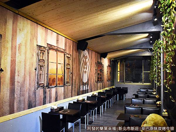 辛巴原味炭烤牛排11-2樓用餐區.JPG