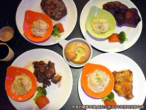 辛巴原味炭烤牛排21-我們的餐點.JPG