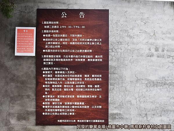 馬祖新村04-馬祖新村公告.JPG